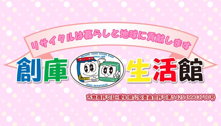 倉庫生活館 春日井店